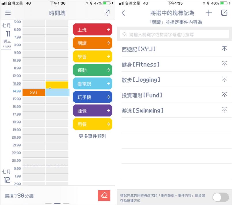 iPhone 任務管理器