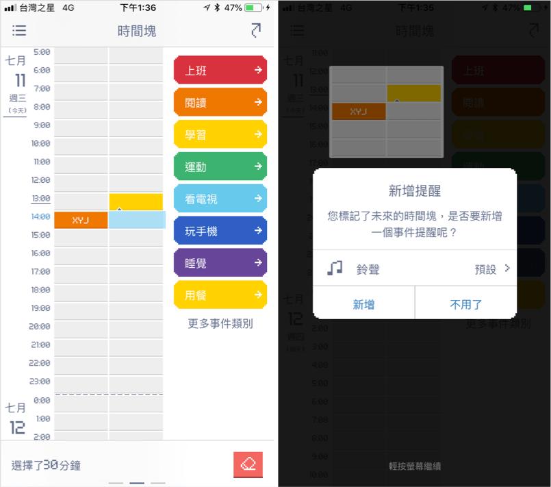 好用的時間規劃App