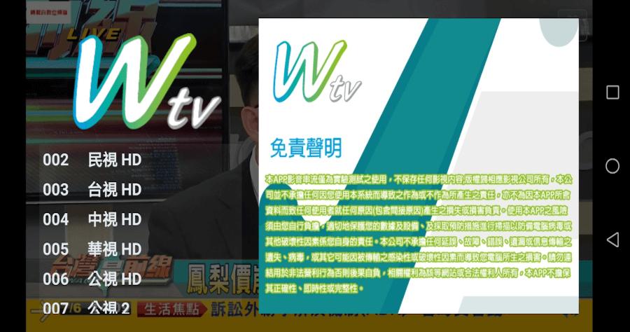 WTV APK下載