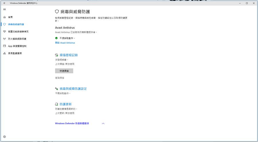 如何用Windows Defender掃毒