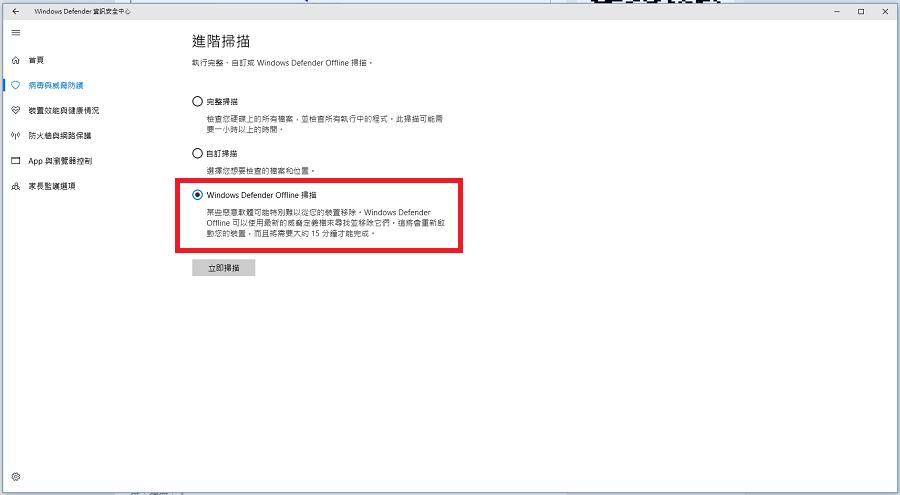 開啟Windows內建防毒