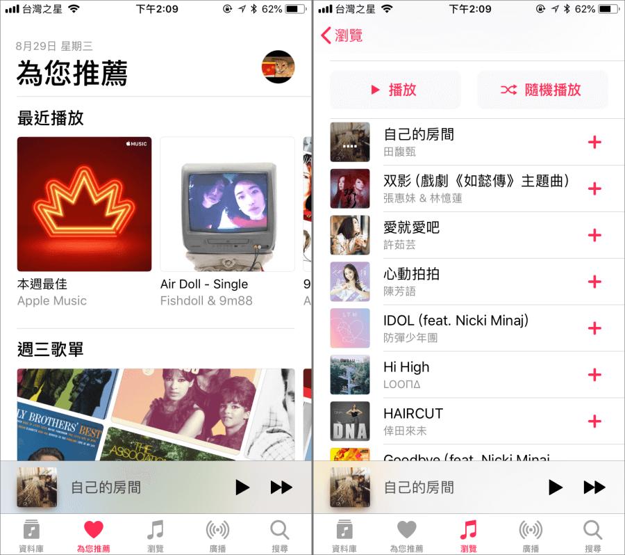 Apple Music 取消續訂