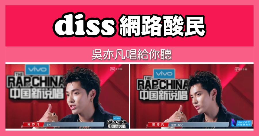吳亦凡 中國新說唱 skr