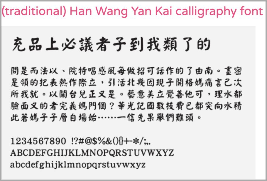 免費中文字型下載