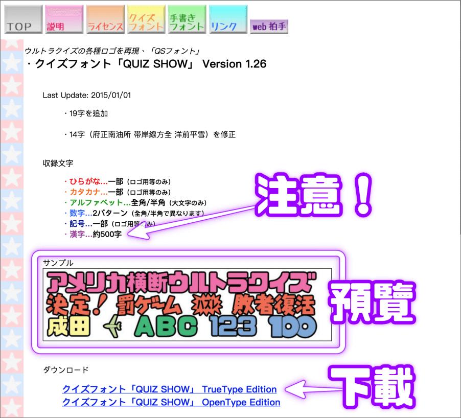 免費中文可商用字型