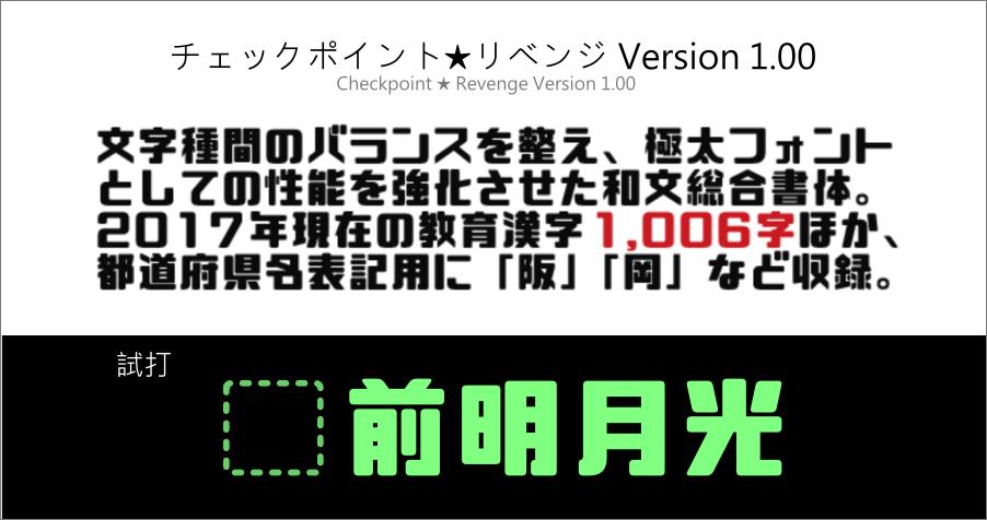 チェックポイント★リベンジ下載
