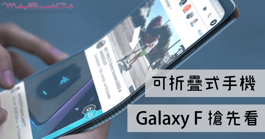 GalaxyF
