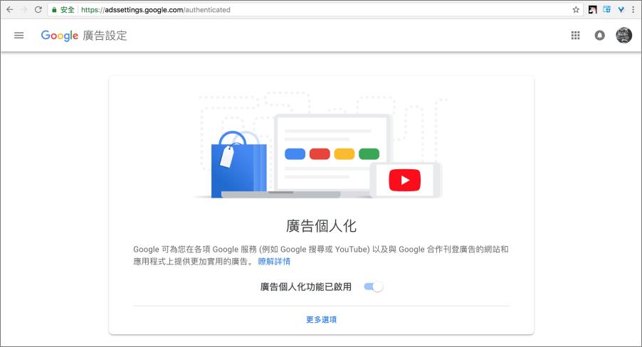 Google廣告個人化