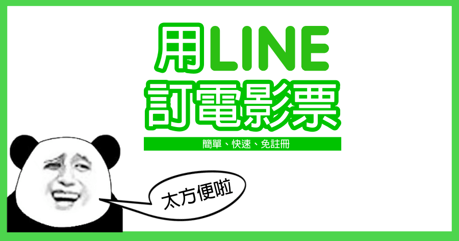 LINE TODAY 看電影