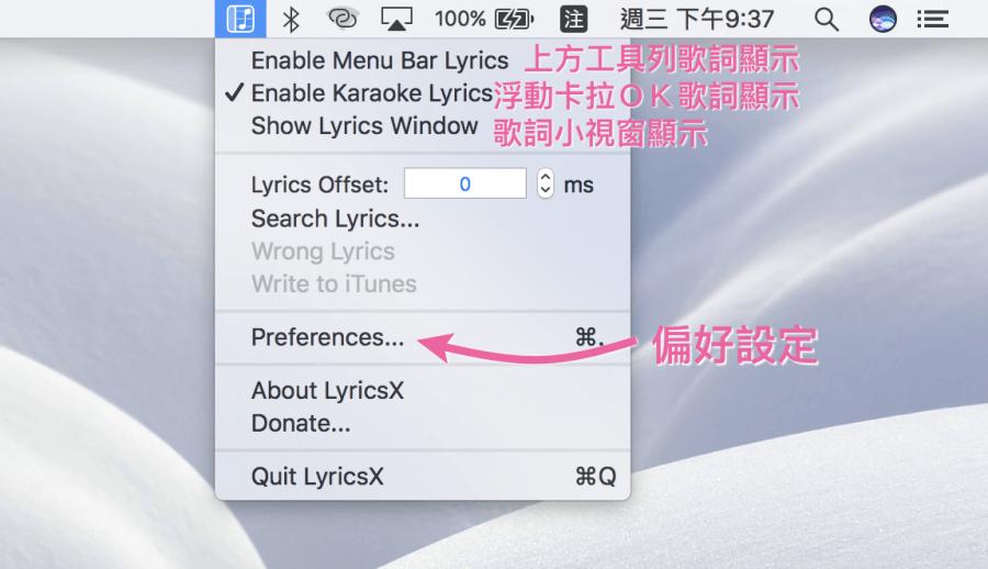 Mac Spotify顯示歌詞