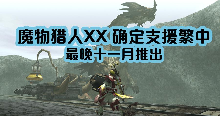 魔物獵人XX中文版