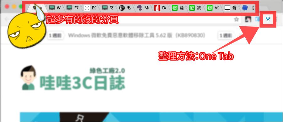 Chrome分頁太多