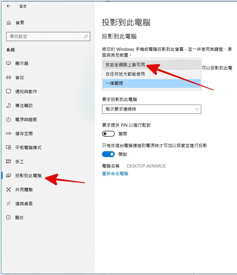 Windows 手機投影