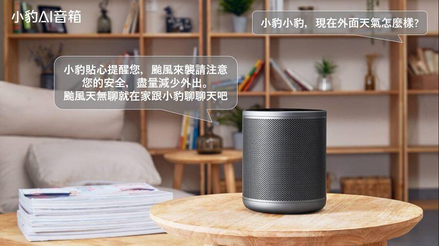 小豹AI音箱台灣上市