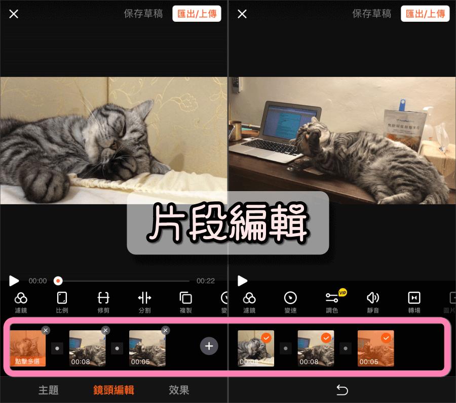 手機剪片App推薦