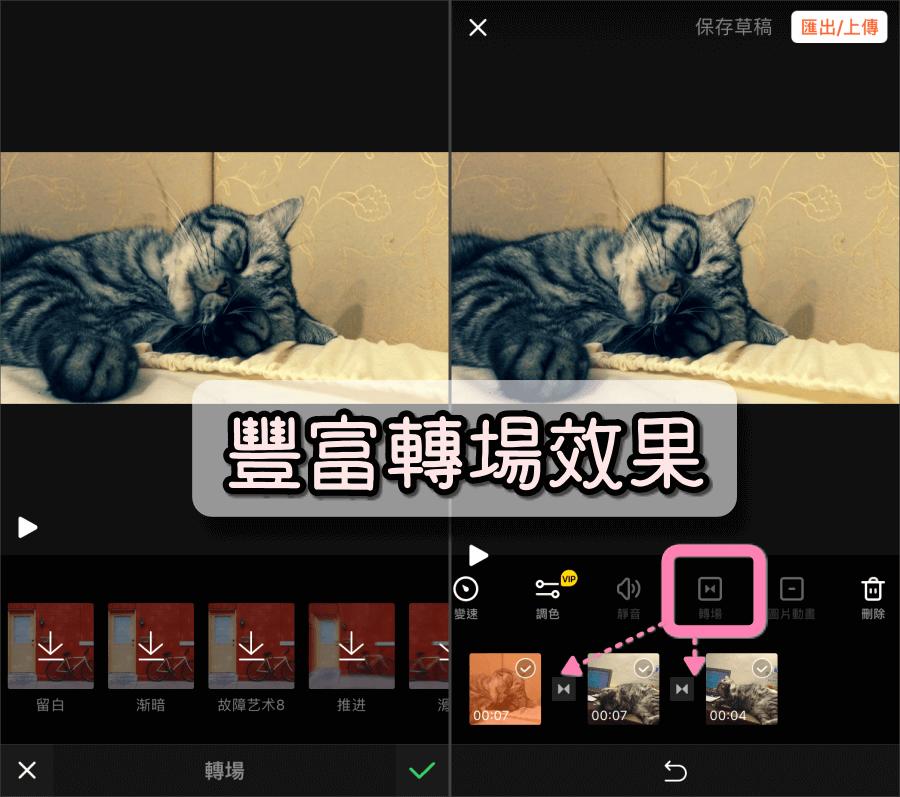 手機影音剪輯App
