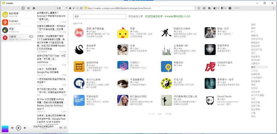 Windows RSS 閱讀器推薦