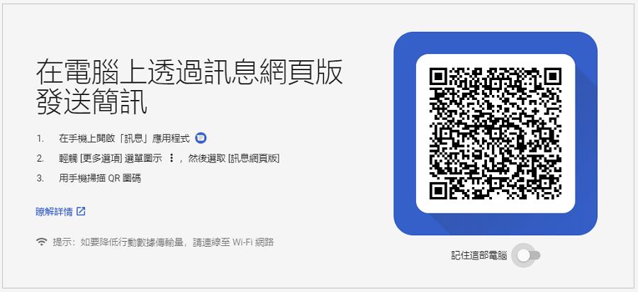 Android訊息網頁版
