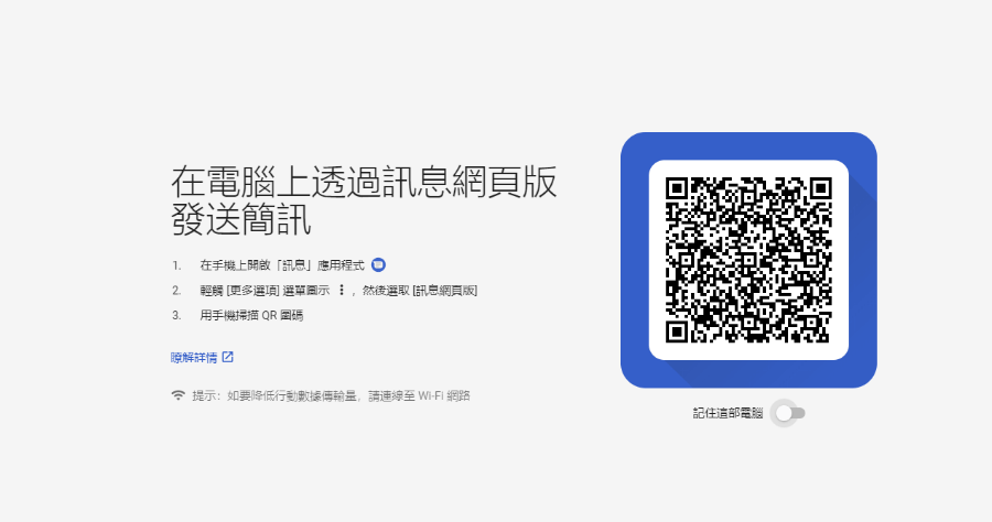 Android簡訊網頁版
