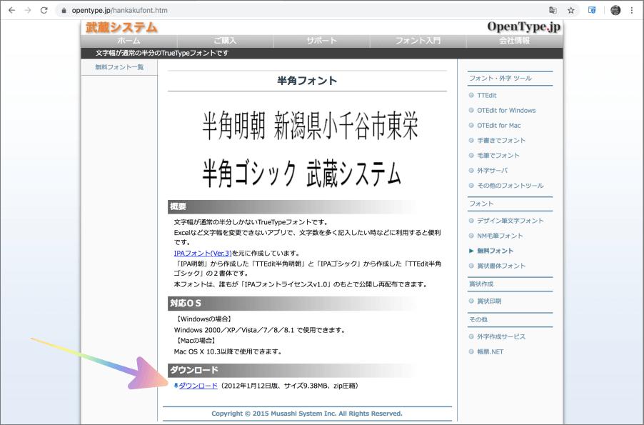 免費日本字型