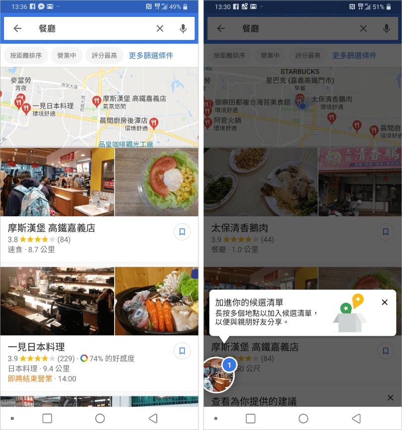 Google地圖投票功能
