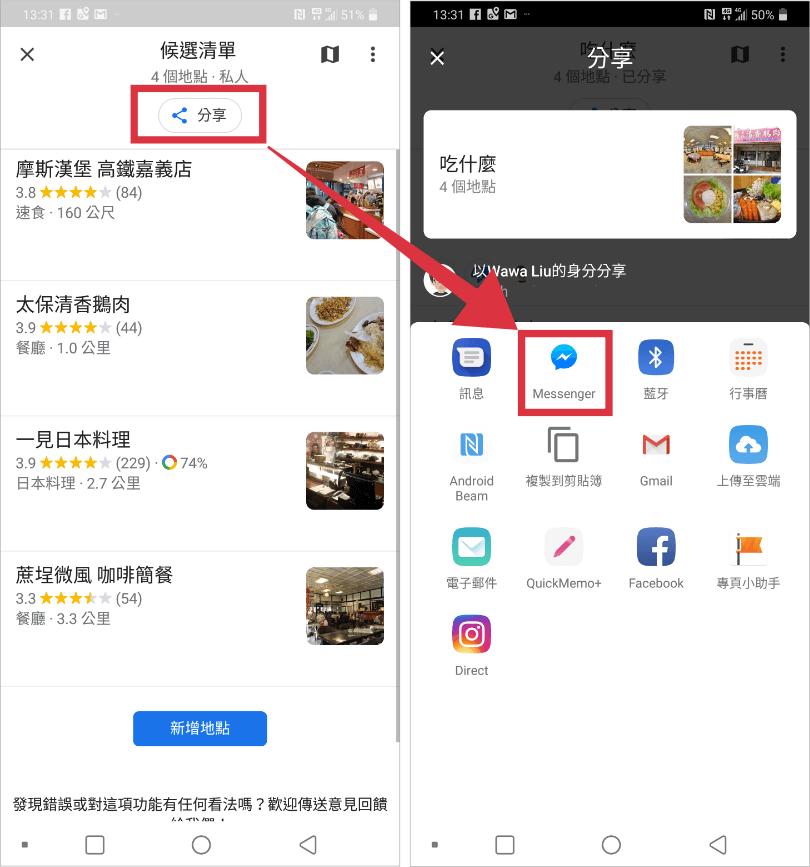午餐投票App