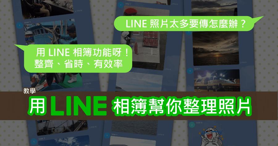LINE相簿