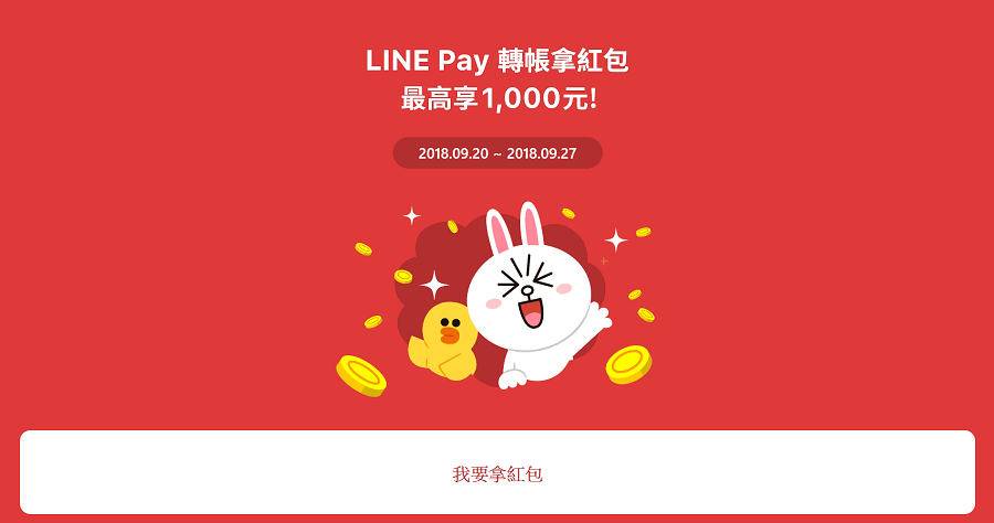 LINE Pay紅包
