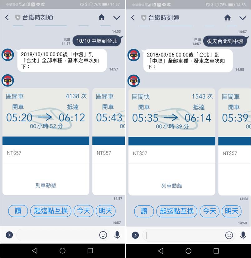 LINE查火車時刻