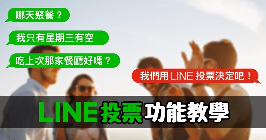 LINE投票功能