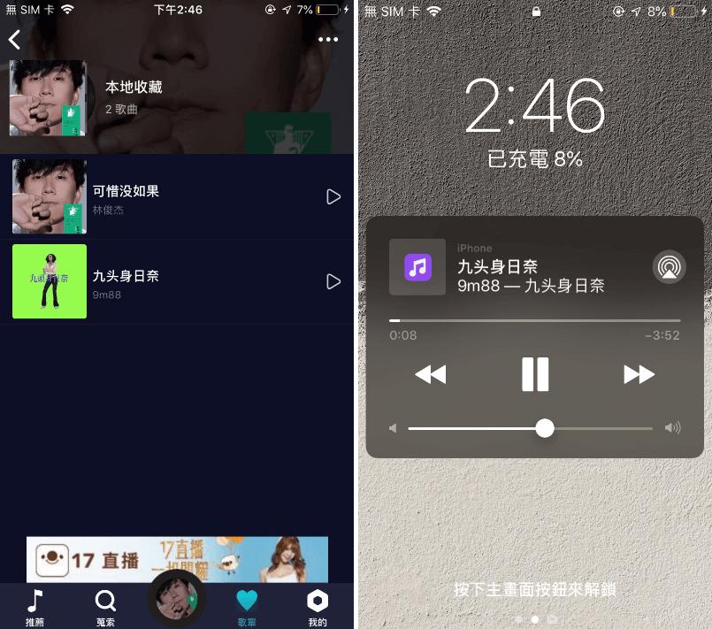 Music Box手機聽音樂推薦