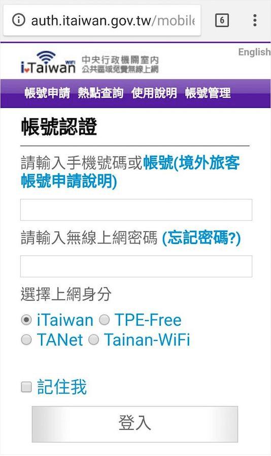 iTaiwan無法登入