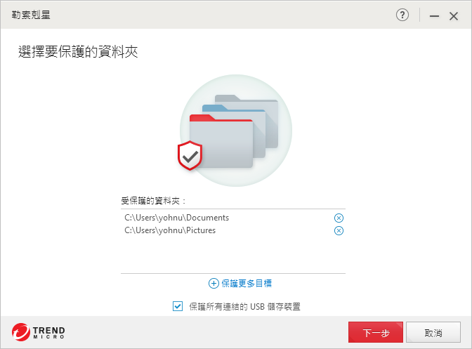 PC-cillin 防毒軟體