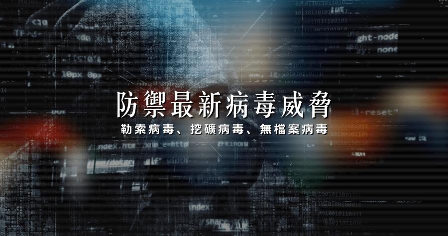 趨勢科技 防毒軟體