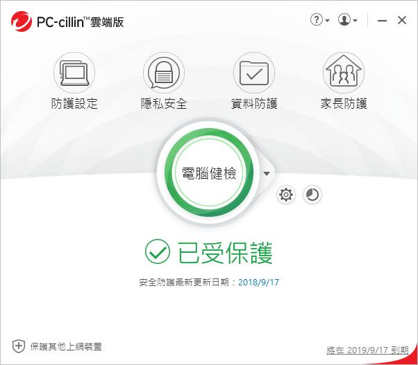 PC-cillin 2019