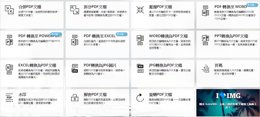 iLovePDF線上轉檔工具