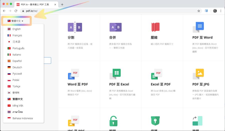 PDF工具推薦