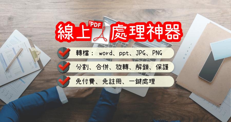 PDF.io 線上萬用 PDF 神器,轉檔、合併、壓縮靠這個就夠!