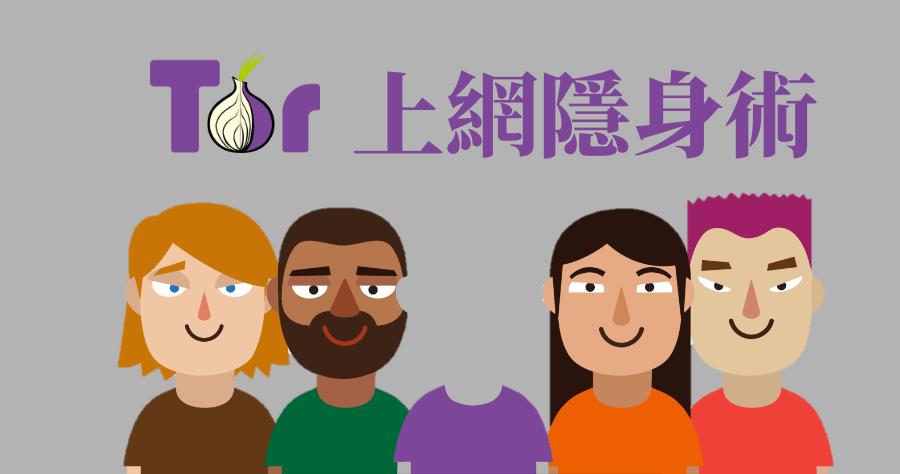 Tor Browser洋蔥瀏覽器下載