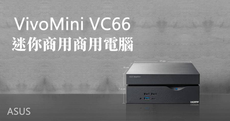 VivoMini VC66