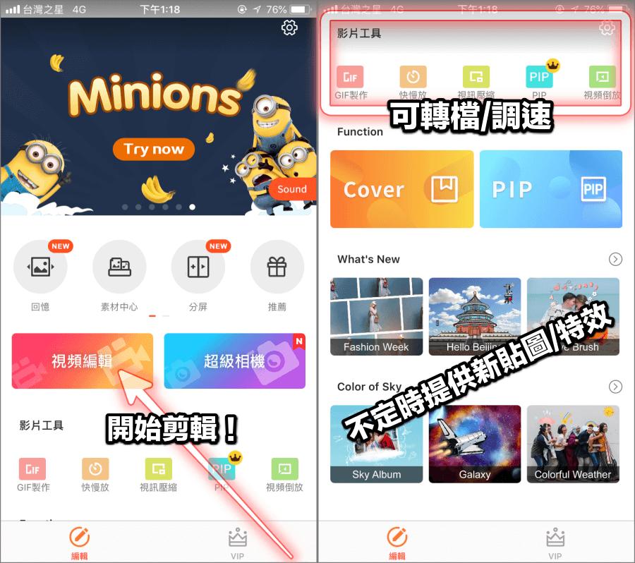 手機剪影片都用什麼App