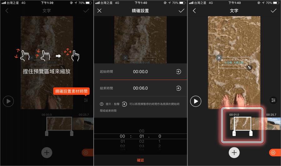 Android剪影片App推薦