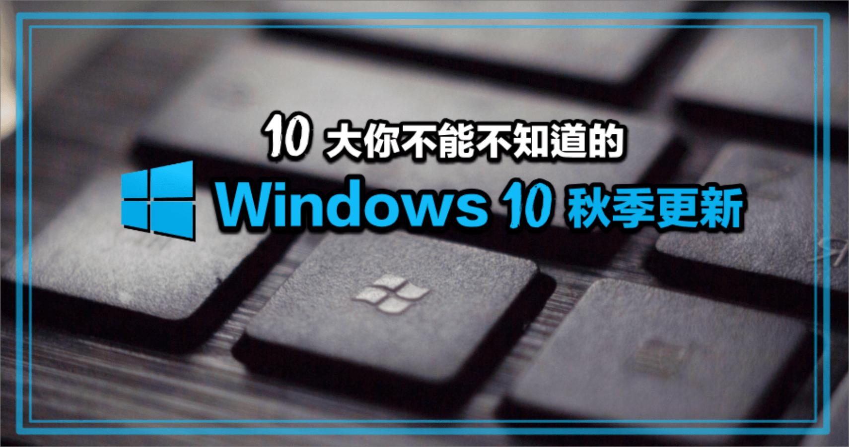 10 項必看 Windows 10 十月更新,微軟將帶給你黑暗模式、Swiftykey 鍵盤、內建字典查詢等超實用功能!