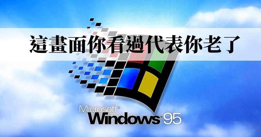 Win95