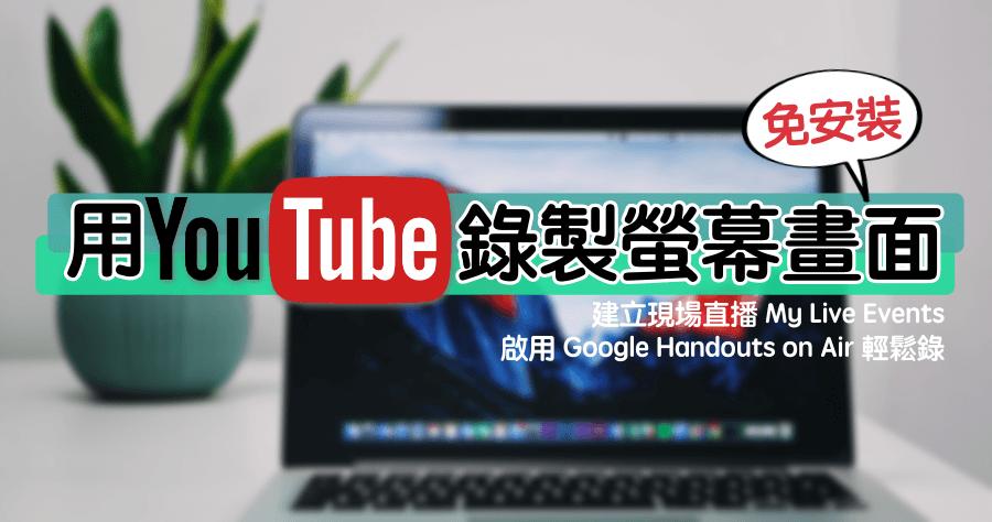 YouTube 錄製螢幕畫面,免安裝任何軟體就搞定