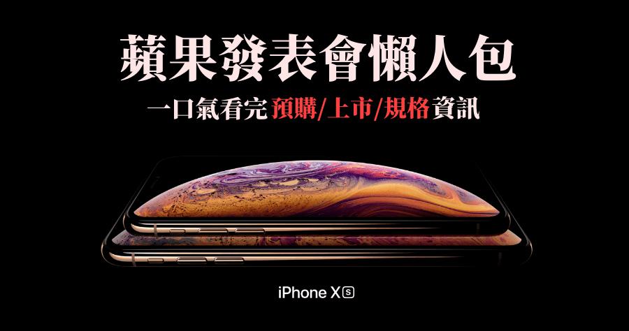 iPhone Xs Max規格功能