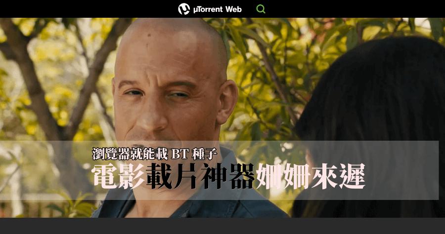 uTorrent Web 瀏覽器就能下載 BT 種子,根本載片神器!