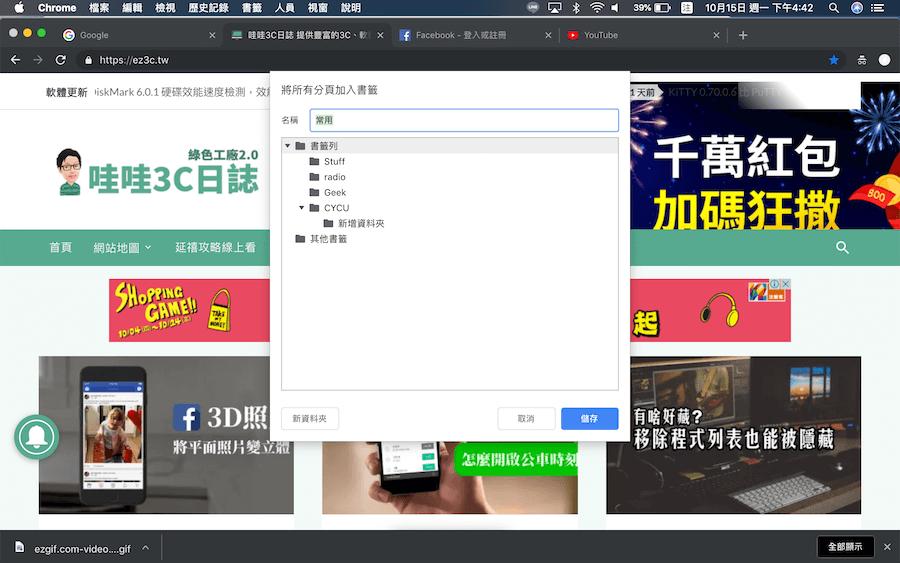 Chrome快速加入書籤