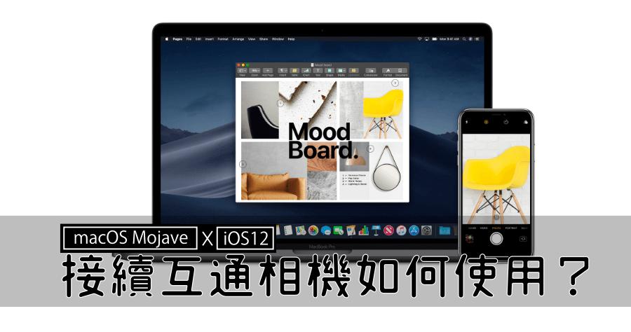 接續互通相機如何在 macOS Mojave 及 iOS 12 上使用?