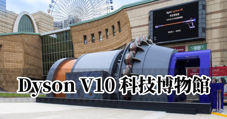 Dyson V10 好用嗎